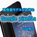 5年間iPhoneを使っていたiphoneヘビーユーザーの僕がなぜ「Googleピクセル3a SIMフリー」を購入したのか?この4つの機能にそそられた