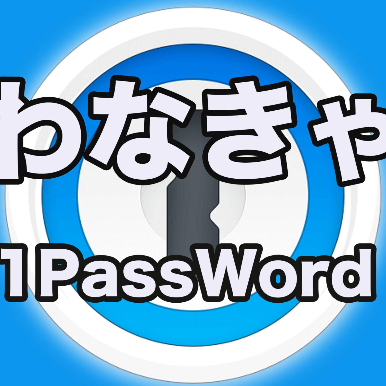 IDやパスワード手間の99%を軽減できるツールとは?僕が時間を無駄にしないために使っているたったの「5秒」だけでサクサクメディア運営を効率よくするために利用しているツールとは?