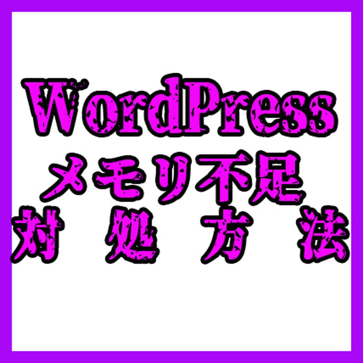 WordPressメモリ不足エラー心配はもうおしまい。Fatal error: Allowed memoryが表示され顔面蒼白したときに見たい高い確率でブログを復活されるたった1つの方法